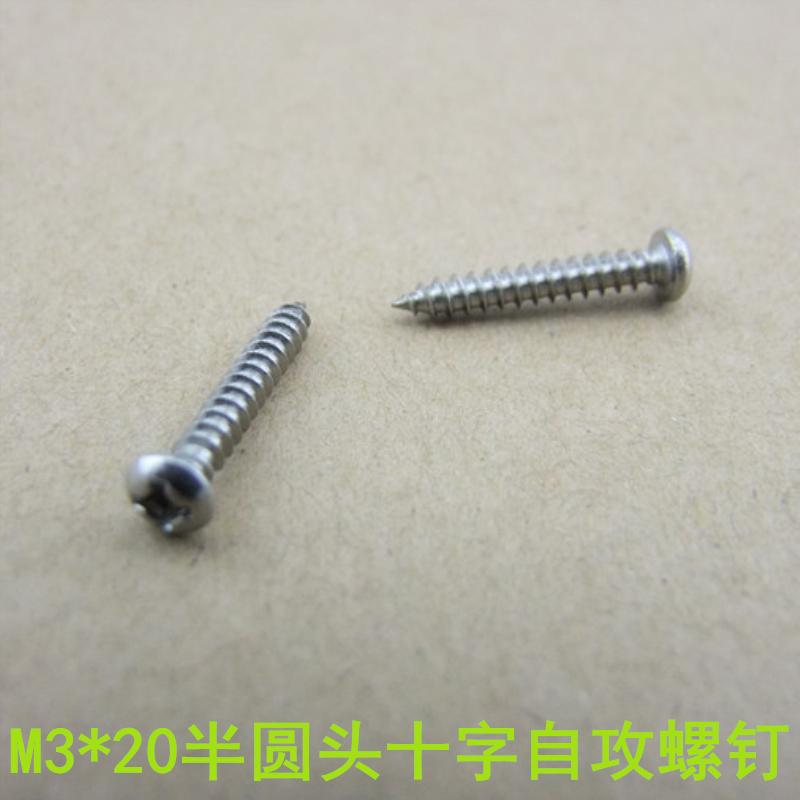 M3*20半圆头十字自攻螺钉 优质螺丝钉 10个 模型配件 DIY固定