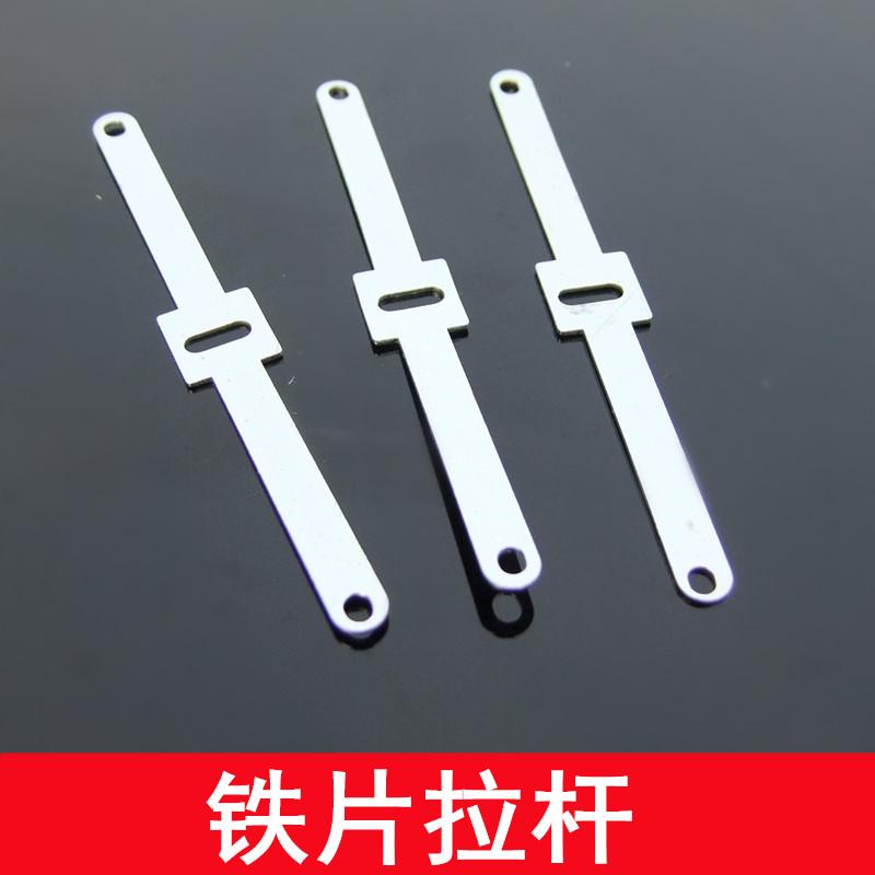 铁拉杆 105752B 铁片连接件 长75mm 模型制作配件 DIY玩具小车