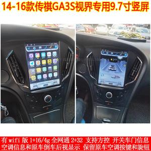 14 15 16款广汽ga3s安卓竖屏导航仪