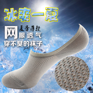 Men's summer thin section cotton bamboo fiber anti-bacterial deodorant socks boat socks shallow mouth invisible socks off tide models