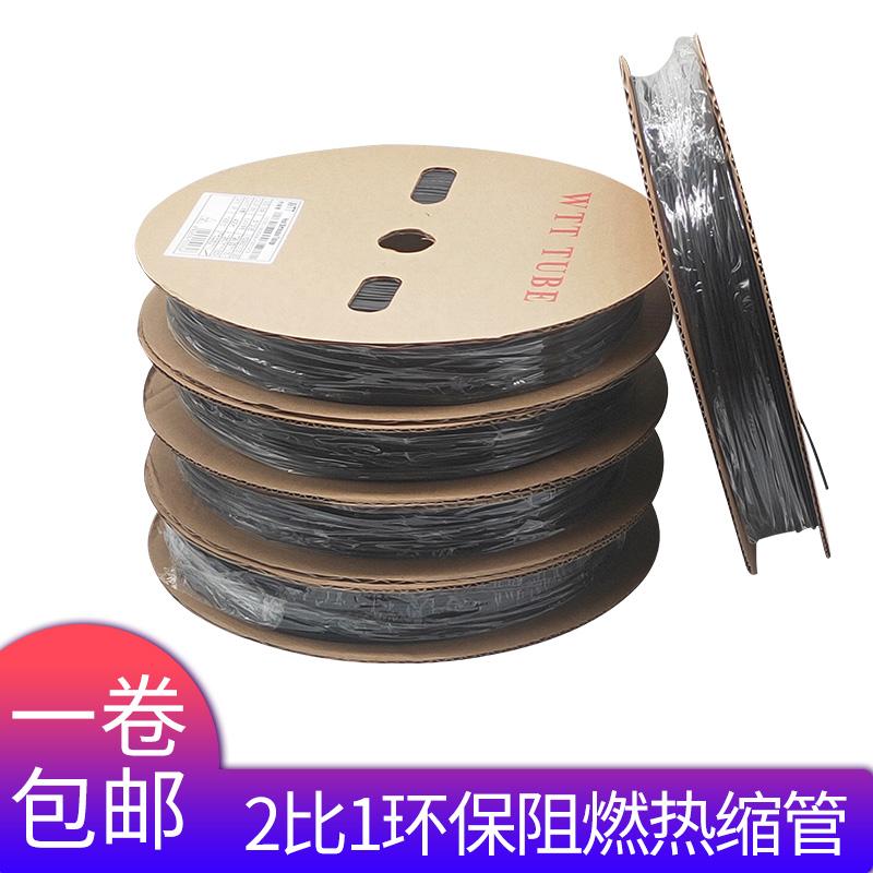 Электроизоляционные термоусадочные трубки Артикул 543892771814