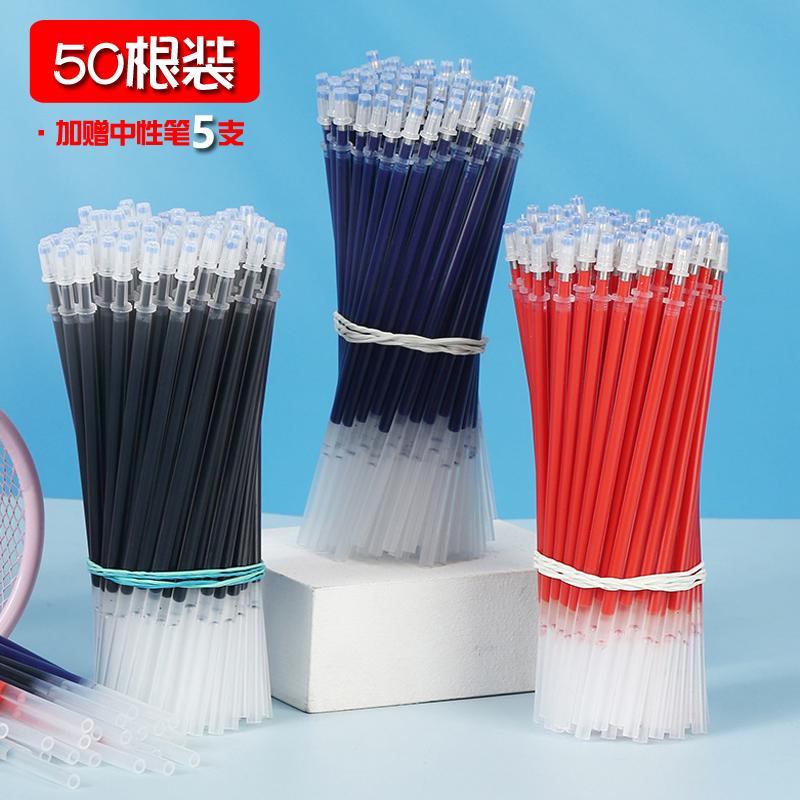 50根+5根中性笔碳素水笔芯0.5mm子弹头全针管头黑替芯笔签字笔