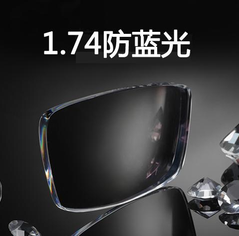 Korean Daming aspherical coated lens high myopia lens ultra thin resin 1.74 anti blue light two pieces price