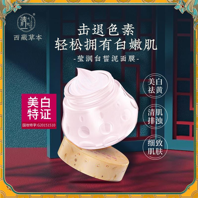 清一西藏红花莹润白皙美白面膜泥好不好用