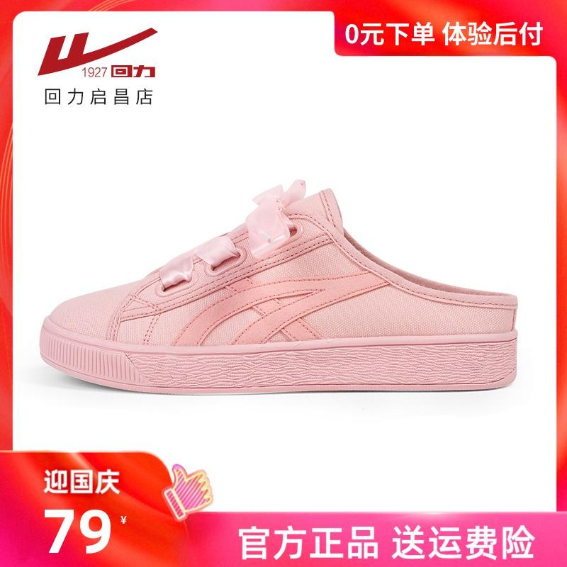 (用15元券)回力女鞋秋季运动帆布鞋薄款外穿拖鞋女懒人百搭半拖帆布小白鞋