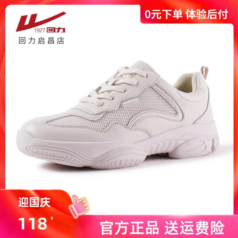 需要用券回力运动鞋女鞋网眼跑步鞋休闲板鞋运动老爹鞋街拍ins学生小白鞋