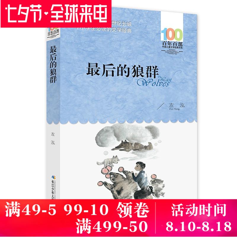 百年百部中国儿童文学经典书系?最后的狼群 左泓 长江少年儿童出版社9787556044108 正版书籍