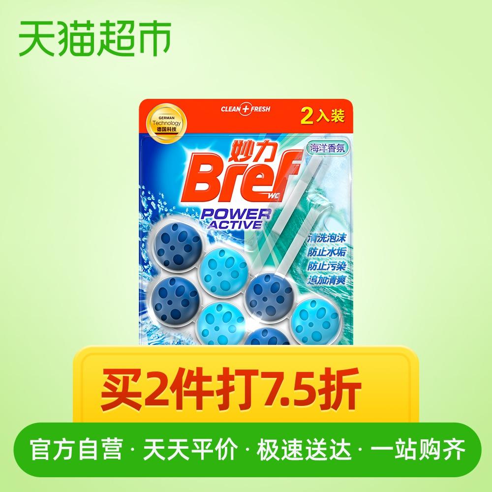 进口汉高bref妙力马桶清洁2洁厕球