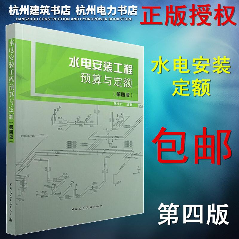 正版现货 水电安装工程预算与定额(第四版) 陈宪仁 建筑工程  造价 正版畅销书籍