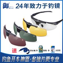 御牌钓鱼眼镜看漂专用太阳镜增晰偏光垂钓渔具专业可换片日夜两用