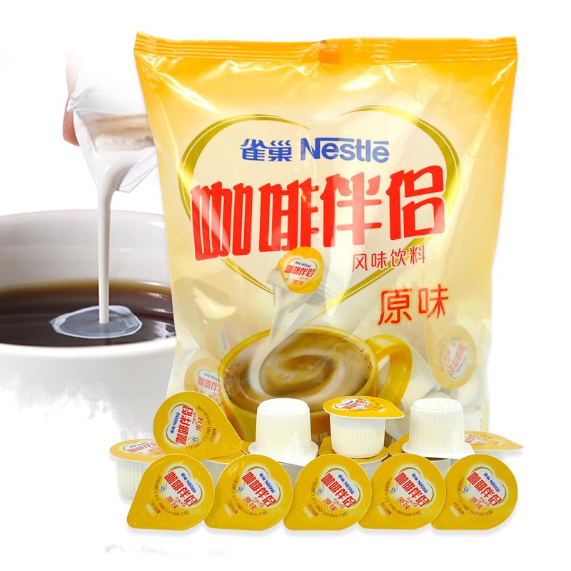雀巢咖啡伴侶 雀巢奶球10mlX50粒液體奶油球 奶粒 液態樹脂奶精球