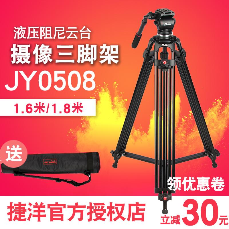 捷洋JY0508B 三脚架 液压云台0508A三角架 佳能索尼摄像机单反阻尼滑轨1.8米婚庆微电影 视频铝合金云台套装
