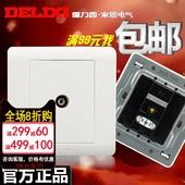 數字電視接線盒 墻壁 閉路線 TV面板終端 德力西有線電視插座面板