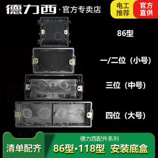 德力西86/118/120型墙壁开关插座暗装盒暗盒 接线盒 布线安装底盒