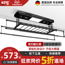 KFE electric clothes drying rack in Germany, balcony lifting clothes drying pole, intelligent remote control clothes cooling rack, household automatic clothes drying rack