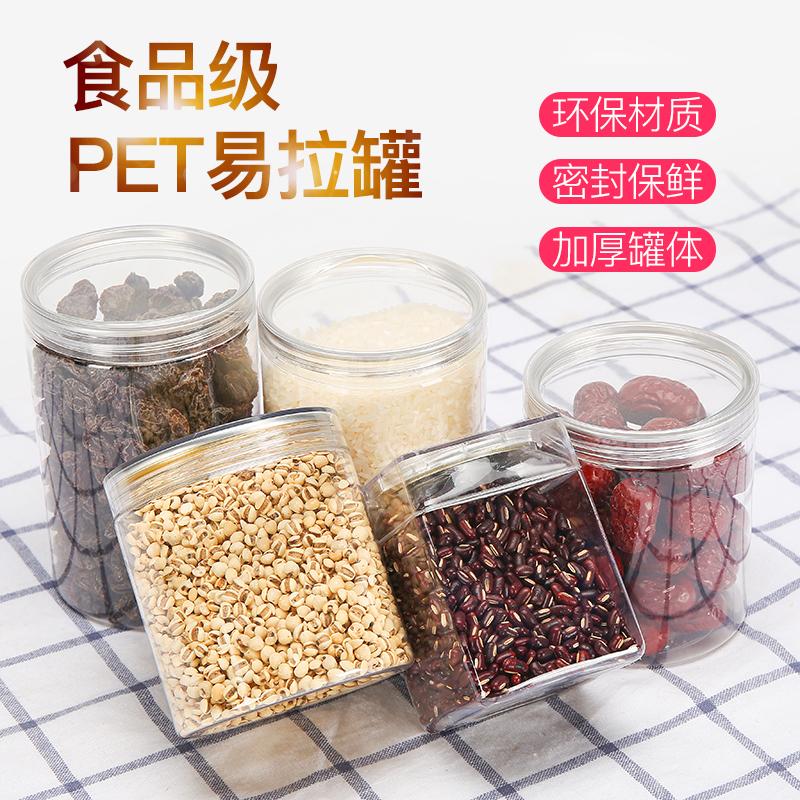 手拧水晶盖塑料易拉罐pet食品塑料瓶包装瓶 坚果杂粮小海鲜密封罐