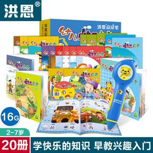 洪恩点读笔早教机大套装婴幼儿童英语双语学习0-3-6岁可充电下载