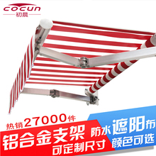 Retractable awning folding tent shelter awning outdoor balcony aluminium alloy rain-shaking parking retractable awning