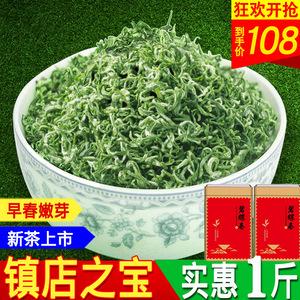 【买1发2】茶叶绿茶2021新茶碧螺春茶明前罐装毛尖特级嫩芽共500g