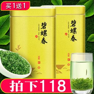 【买1发2】碧螺春茶叶 2021新茶 绿茶苏州明前散装春茶嫩芽共250g