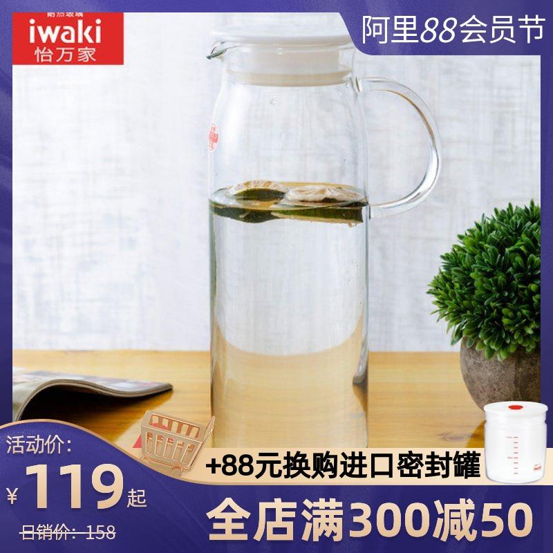 日本iwaki怡万家冷水壶耐热玻璃圆形水壶茶壶饮料壶进口大容量ins