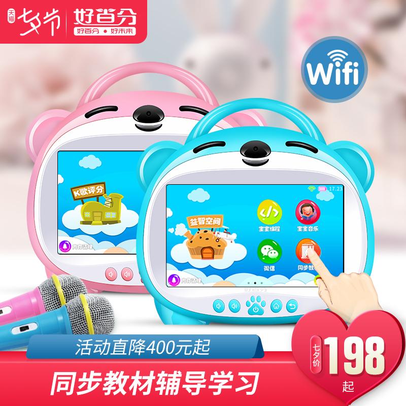 ?早教机儿童触摸屏护眼宝宝0-3-6周岁点读学习机可充电下载连wifi