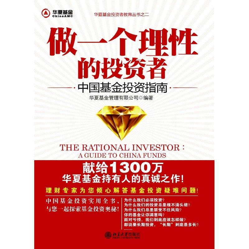 【多区域包邮】做一个理性的投资者/中国基金投资指南  华夏基金管理有限公司 股票投资、期货正版书籍书店文学散文经管励志图