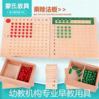 Montessori Mathematics Teaching Aids Multiplication Board Multiplication and Division Board Kindergarten Infants and Children Early Education Toys Montessori Professional Edition
