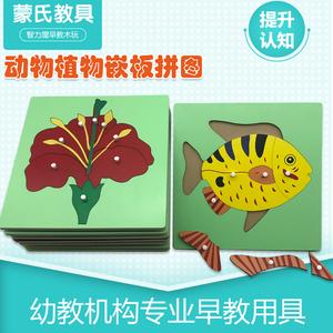 蒙氏木质动物植物嵌板拼板 手抓板拼图1-6岁儿童早教益智玩具教具