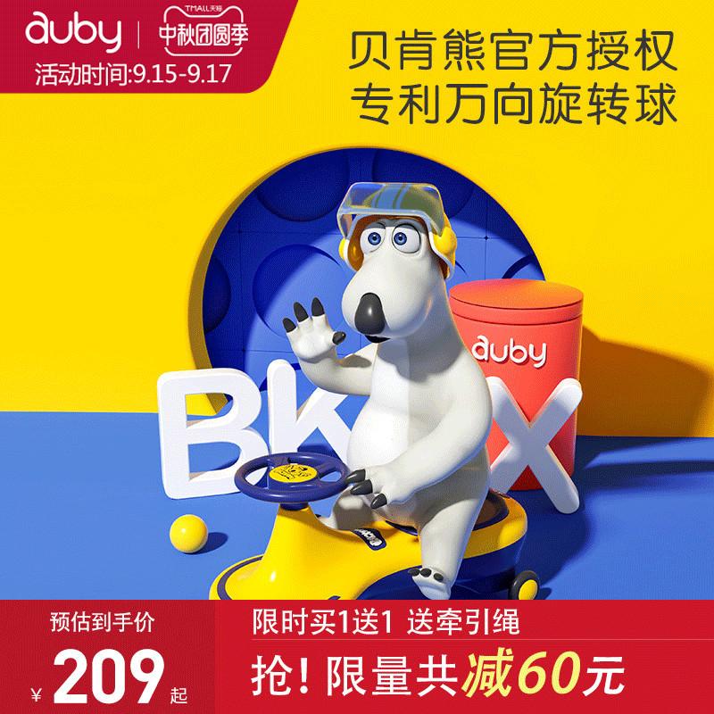 auby炫光宝宝玩具滑行万向轮溜溜车
