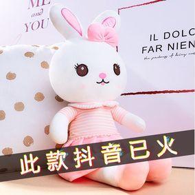 兔子毛绒玩具小白兔布偶娃娃女抱枕