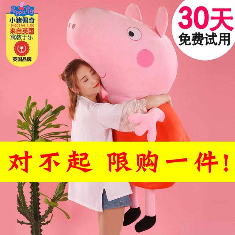 小猪佩奇公仔毛绒玩具大号佩琪乔治睡觉抱枕送女孩布娃娃可爱玩偶券后16.80元