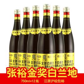 張裕金獎白蘭地750ML*12瓶整箱干紅38度葡萄蒸餾酒 國產洋酒 烘焙圖片