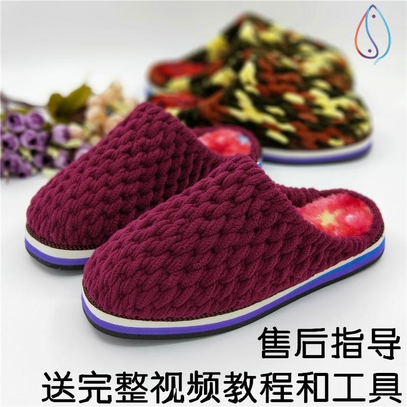 勾拖鞋毛线和鞋底冬季钩拖鞋男女式儿童手工轮胎底材料包编织团
