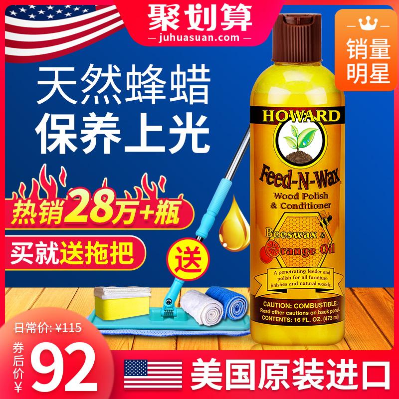 美国HOWARD木地板蜡实木复合家具腊精油保养护理剂打蜡油家用神器