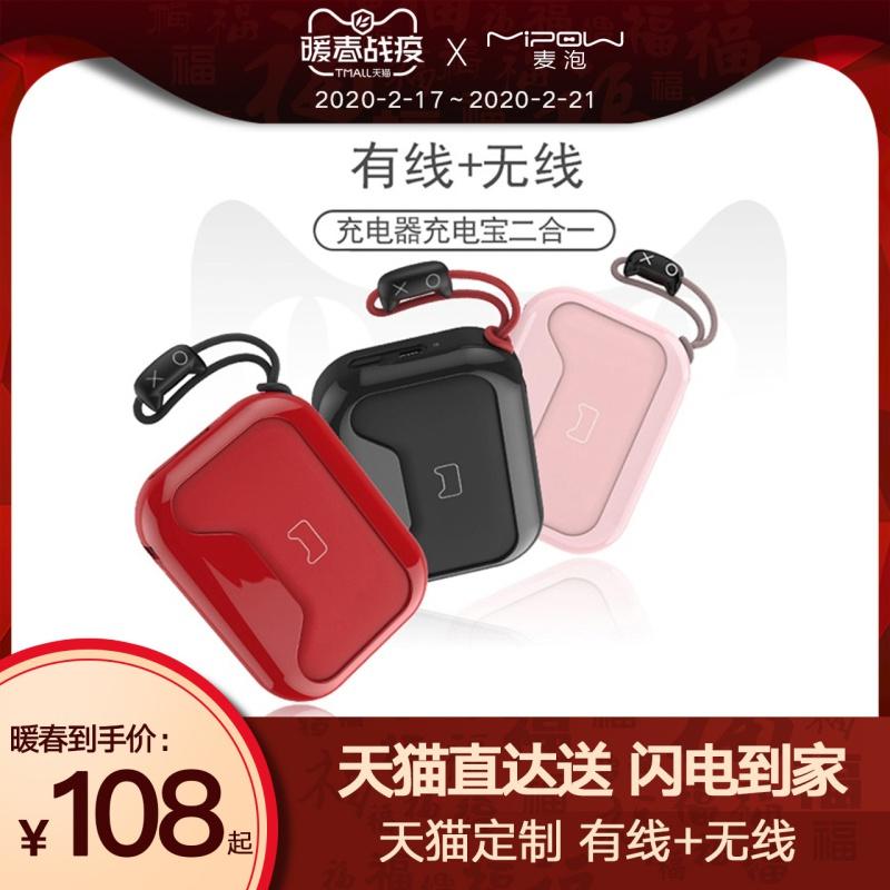天猫定制MIPOW无线充电宝迷你超薄小巧便携10000毫安适用苹果小米 thumbnail