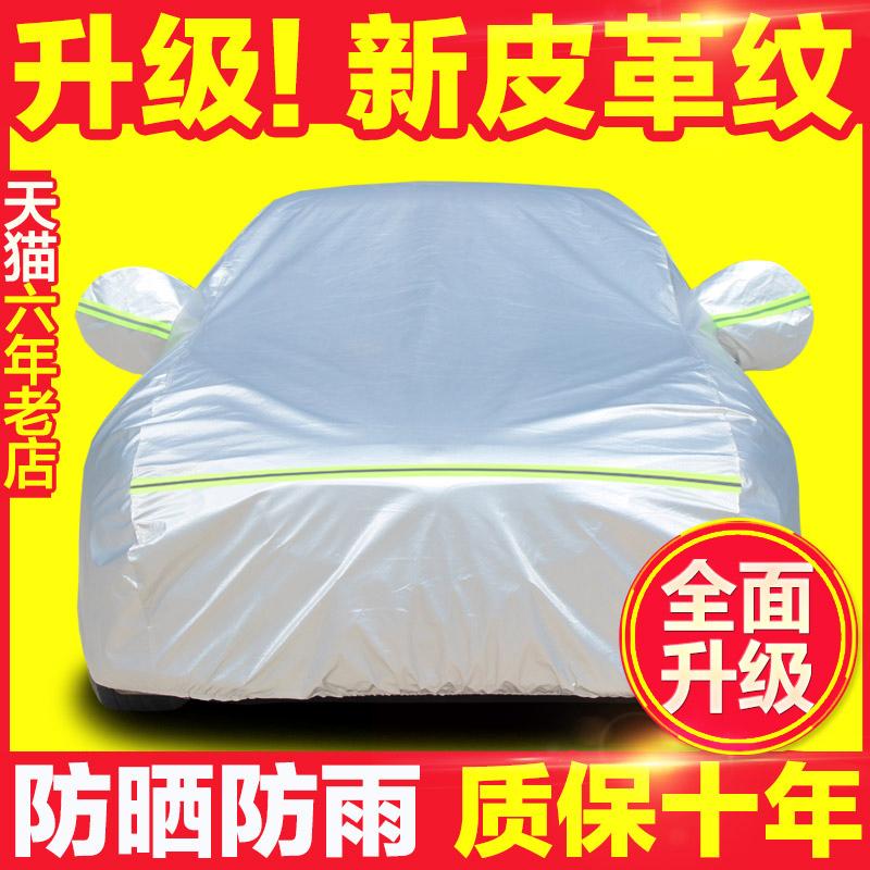 Chevrolet Kewozi Cruze Mai Rui Bao Sao 3 крышка автомобиля крышка накладка Автомобильная швейная машина накладка Защита от солнца от дождя