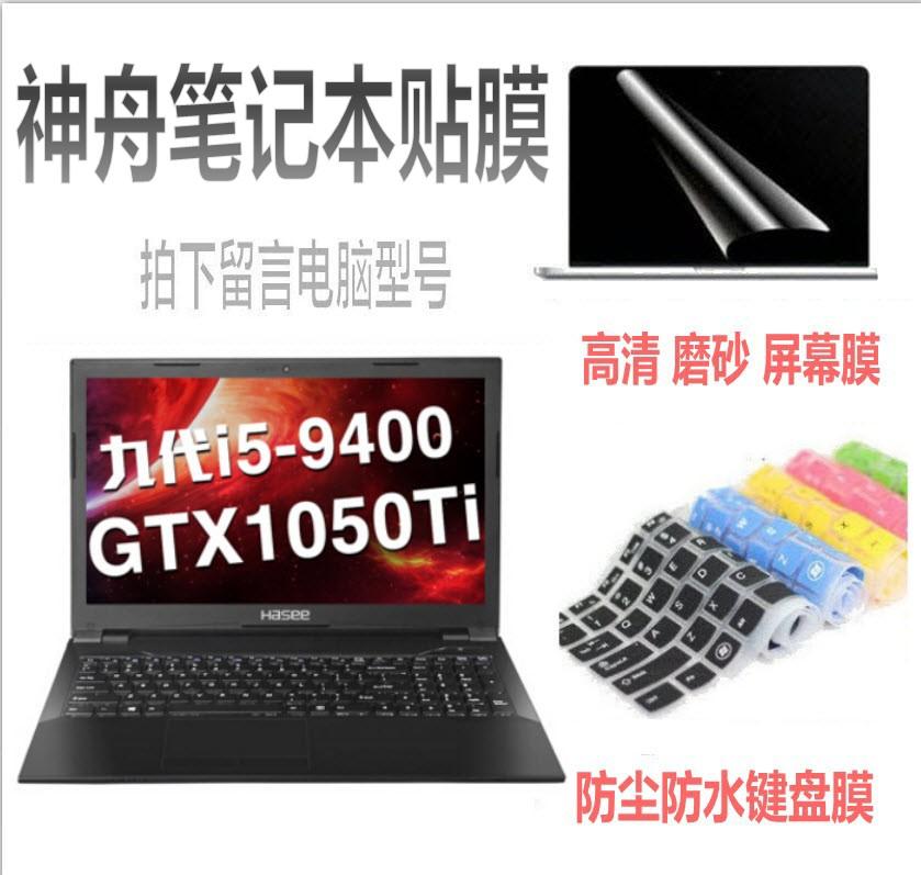 神舟战神ZX7/ZX8-CT5DA,ZX6-CT5H2,CP5A2键盘膜笔记本保10月27日最新优惠