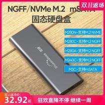 TypeC移动硬盘盒M2转USB3.122422280SSD固态MSATANVMENGFFM.2