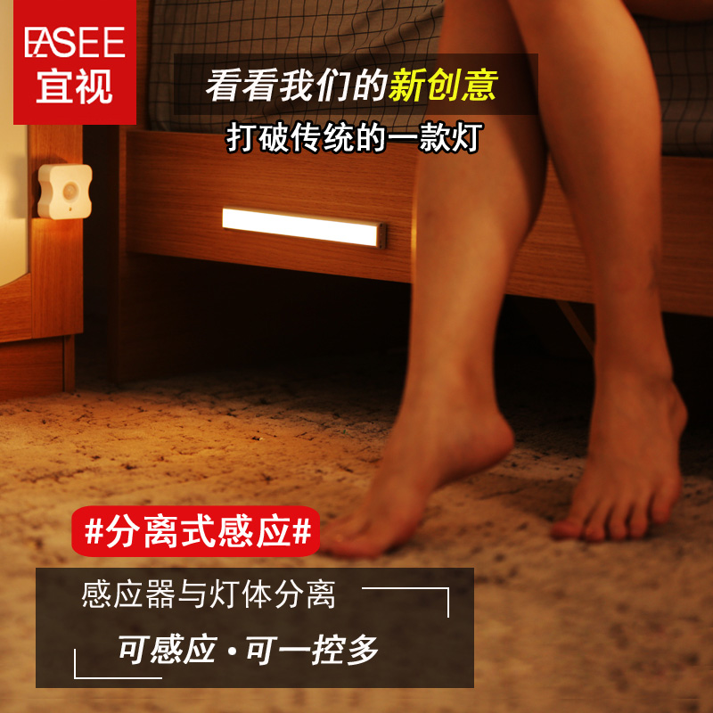 Human body sensor night light wireless separate charging clothes cabinet shoes mirror cabinet porch induction lamp corridor bedside lamp