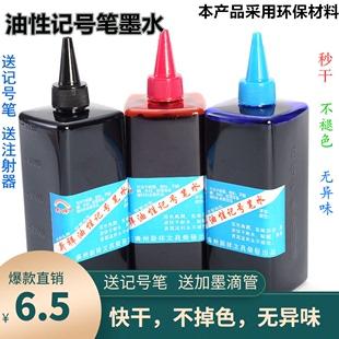 记号笔墨水补充液油性大头笔水彩色黑勾线笔防水大容量新祥500ML