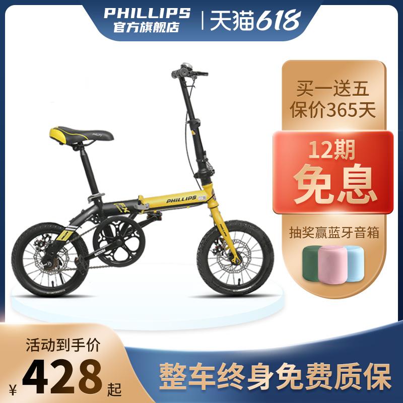 菲利普折叠女式轻便上班变速自行车
