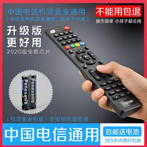 中国电信宽带网络zte遥控器