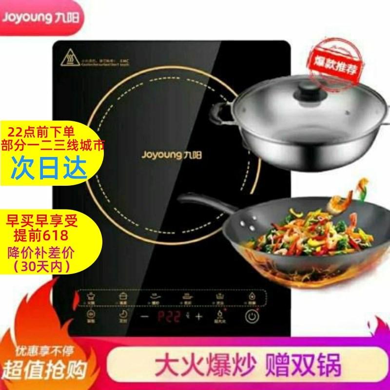 Joyoung/九阳 JYC-21HEC05 电磁炉智能防水触控送汤锅炒锅多功能