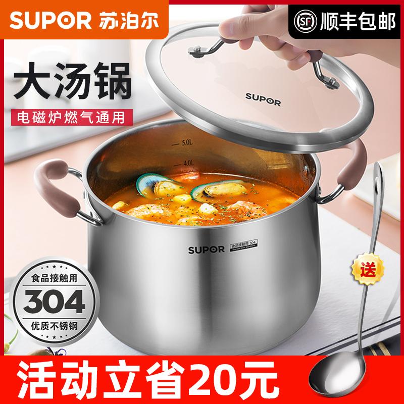 苏泊尔小红圈芯彩304不锈钢汤锅煮粥炖汤家用锅具电磁炉燃气通用