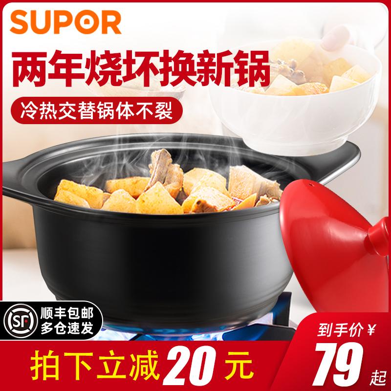 苏泊尔煲汤家用明火燃气陶瓷锅石锅