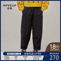 MOVEUP幻走2020秋季新品.FUN系列松紧宽松萝卜裤休闲直筒哈伦裤女