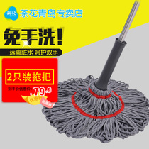 Camellia self-screwed water rotation mop household lazy person free hand wash drag head squeeze Water line MOP drag mop mop ground