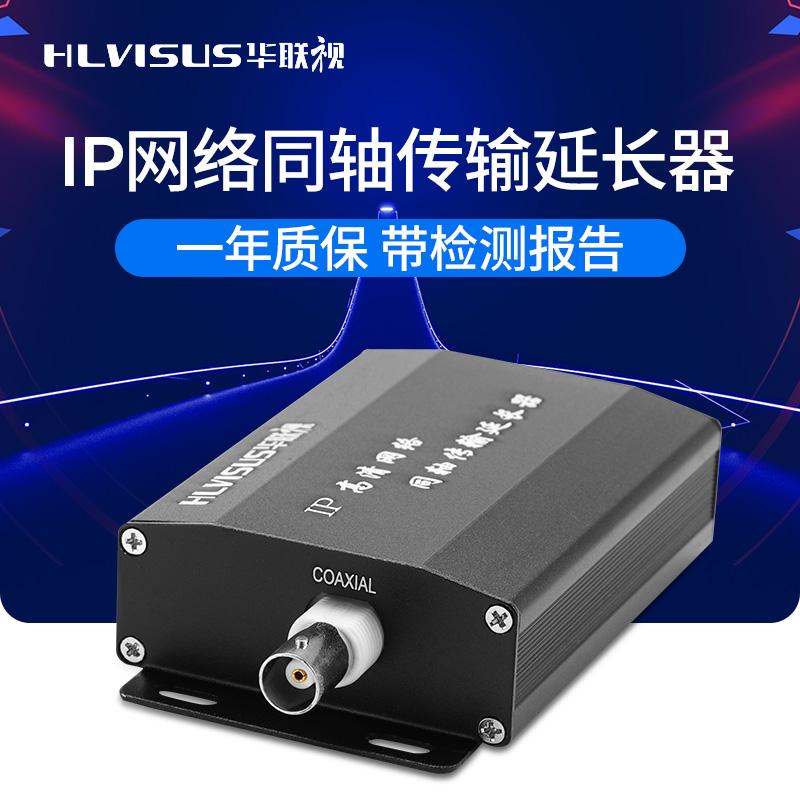 IP同轴转网络摄像机传输延长器 双绞线同轴视频网络传输器 华联视