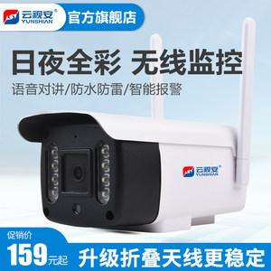 云视安500万无线wifi摄像头高清全彩网络摄像机室外安防监控器